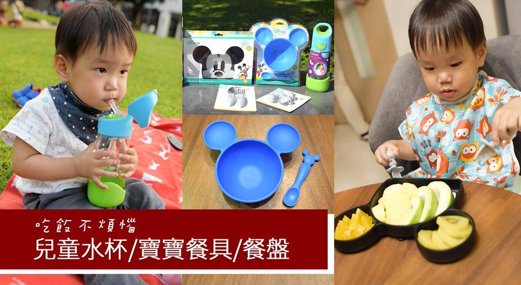寶寶餐具推薦